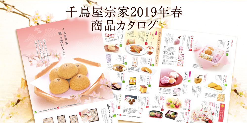 千鳥屋宗家2019年春の商品カタログ