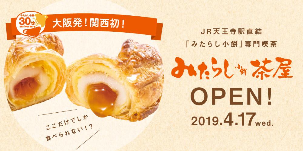 大阪発!関西初!みたらし小餅専門店「みたらし小餅茶屋」オープン!