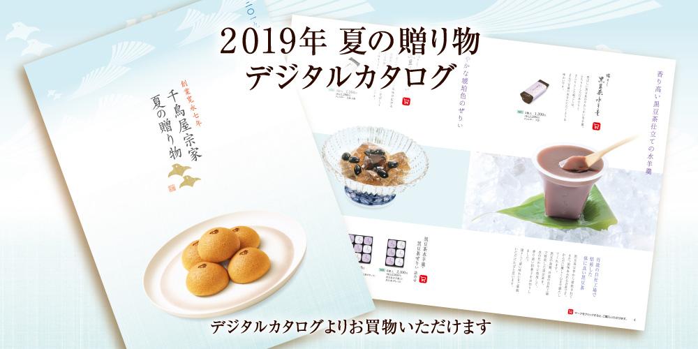 千鳥屋宗家2019年夏の商品カタログ