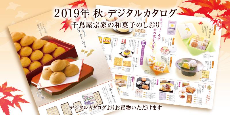 千鳥屋宗家2019年秋の商品カタログ
