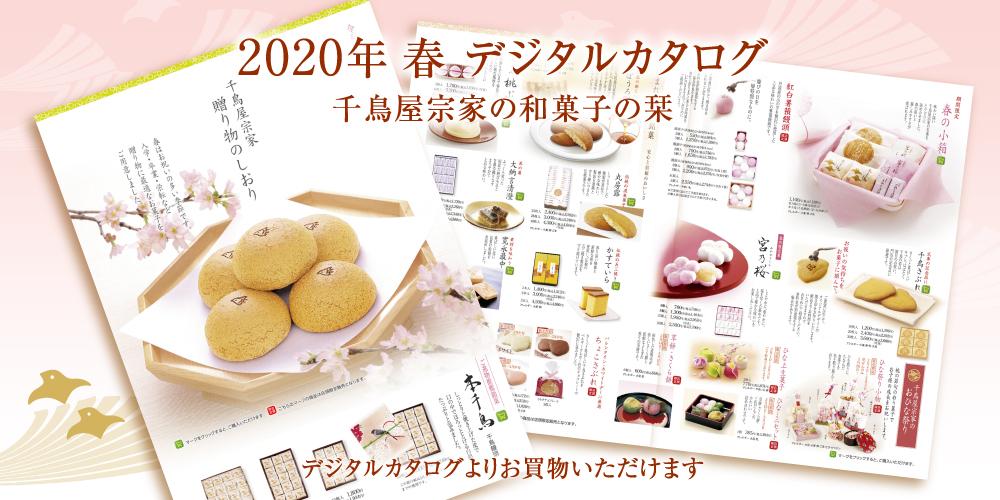 千鳥屋宗家2020年春の商品カタログ