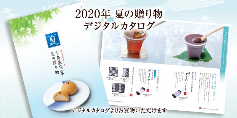 千鳥屋宗家2020年夏の商品カタログ