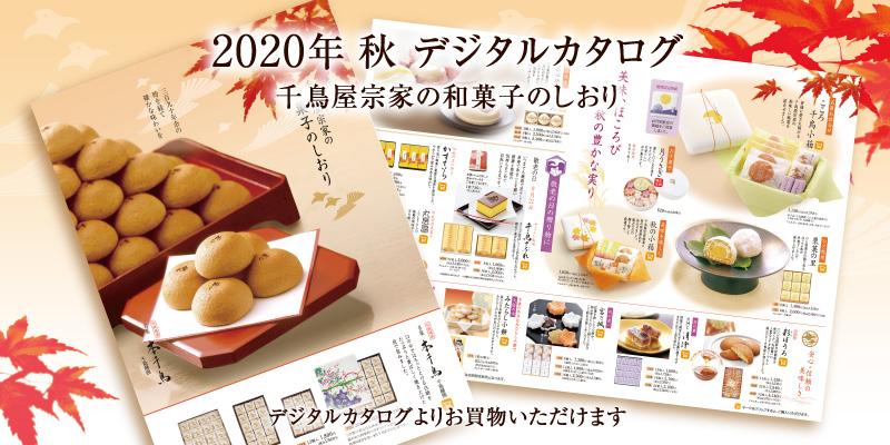 千鳥屋宗家2020年秋の商品カタログ