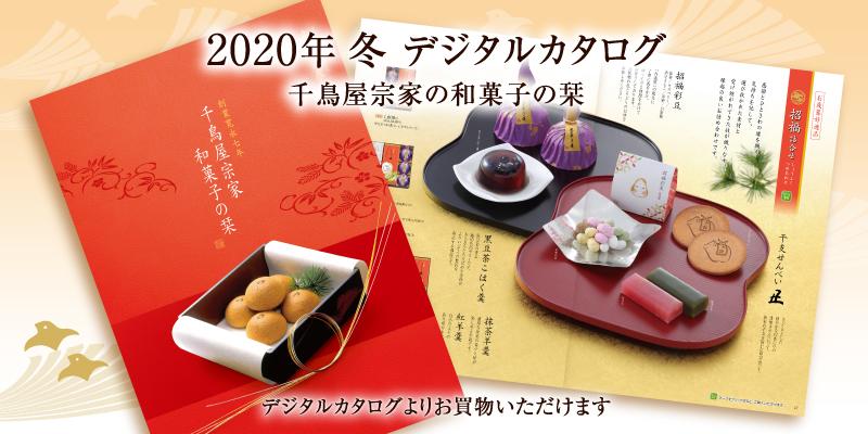 千鳥屋宗家2020年冬の商品カタログ