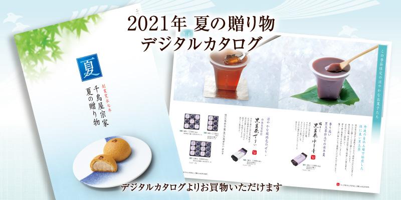 千鳥屋宗家2021年夏の商品カタログ