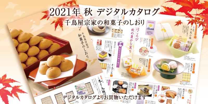 千鳥屋宗家2021年秋の商品カタログ