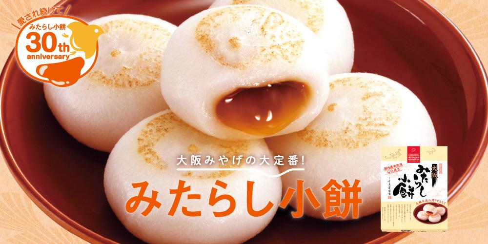 大阪土産の大定番!みたらし小餅